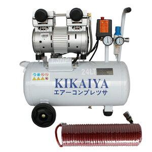 エアーコンプレッサー 静音 24L オイルレス サイレント 低騒音モデル 6ヶ月保証 KIKAIYA