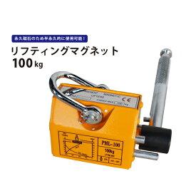 リフティングマグネット リフマグ 永久磁石 100kg KIKAIYA