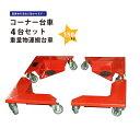 【送料無料】コーナー台車 4台セット 積載合計600kg 重量物運搬台車 コーナードーリー KIKAIYA