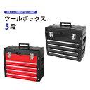 【送料無料】ツールボックス5段 軽量 工具箱 キャビネット ツールチェスト 引き出し付き KIKAIYA