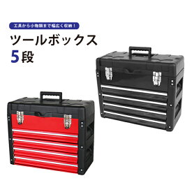 【送料無料】ツールボックス5段 軽量 工具箱 ツールキャビネット ツールチェスト 引き出し付き KIKAIYA