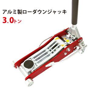 ガレージジャッキ 3.0トン ローダウンジャッキ フロアジャッキ アルミジャッキ 油圧ジャッキ 低床 軽量タイプ 6ヶ月保証 KIKAIYA