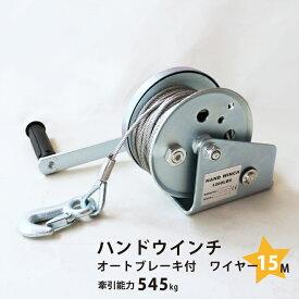 ハンドウインチ オートブレーキ付 ワイヤー15m(小)牽引能力545kg 手動ウインチ 回転式ミニウインチ 6ヶ月保証 KIKAIYA