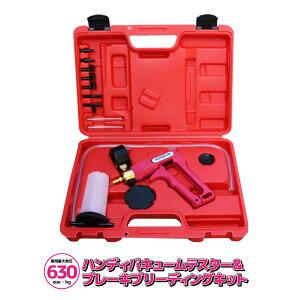 ハンディバキューム&ブレーキブリーディングキット 2in1(認証工具)KIKAIYA
