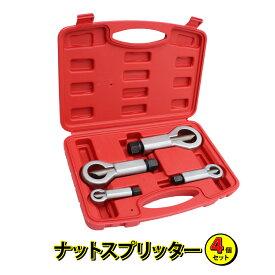 【 送料無料 】ナットスプリッター ナットカッター ナットブレーカー 4個セット KIKAIYA