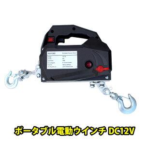 電動ウインチ DC12V 454kg ポータブル 携帯ウインチ KIKAIYA