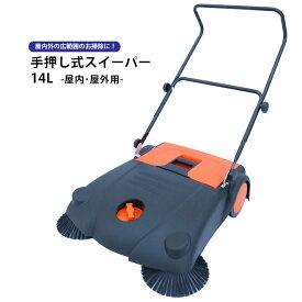 手押し式 スイーパー 14L 屋内 屋外用 手動 掃除機 落ち葉掃除 KIKAIYA