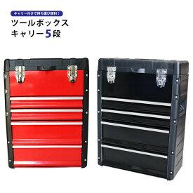 【送料無料】ツールボックスキャリー 5段 スリム型 工具箱 ツールキャビネット ハンドツール ツールステーション 移動型ツールボックス トロリー トローリー KIKAIYA