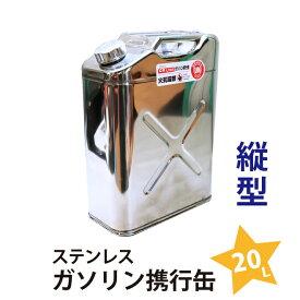 【送料無料】ガソリン携行缶 20L 高級ステンレス SUS304 ガソリンタンク ジェリカン 消防法適合品 縦型 KIKAIYA