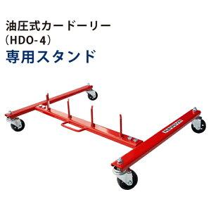 ドーリースタンド 油圧式カードーリー(HDO-4)専用 油圧ドーリー KIKAIYA