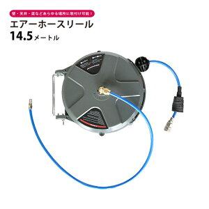 エアーホースリール14.5メートル 自動巻き取り式 ブラケット付 天吊り 壁掛け対応 φ6.5×10mm KIKAIYA