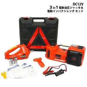 3in1 電動油圧ジャッキ & 電動インパクトレンチ セット LED内蔵 空気圧調整 空気入れ タイヤ交換 カージャッキ KIKAIYA