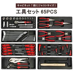 工具セット 65pcs キャビネット7段にジャストサイズ 引き出し用 工具箱 ツールセット DIY 整備工具 KIKAIYA