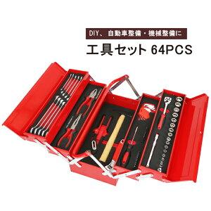 工具セット 64pcs 工具箱 ツールセット DIY工具 日曜大工 整備工具セット ツールチェスト KIKAIYA