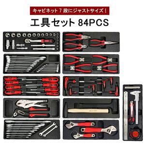 キャビネット7段用 工具セット 84pcs キャビネット7段にジャストサイズ 引き出し用 工具箱 ツールセット DIY 整備工具 KIKAIYA