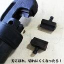 【送料無料】手動油圧式鉄筋カッターRC-16 替え刃セット KIKAIYA