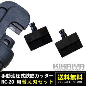 手動油圧式鉄筋カッターRC-20替え刃セット