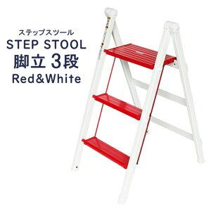 脚立 3段 レッド&ホワイト 赤/白 踏み台 折りたたみ 軽量 アルミ製 ステップスツール ステップ台 ステップラダー はしご 耐荷重100kg KIKAIYA