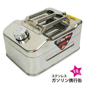 ガソリン携行缶 10L 横型 高級ステンレス SUS304 ガソリンタンク ジェリカン 消防法適合品 KIKAIYA