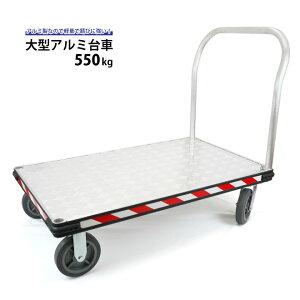 アルミ台車 550kg 大型台車 アルミ製 765x1230mm 業務用 運搬車 KIKAIYA【個人様は営業所止め】