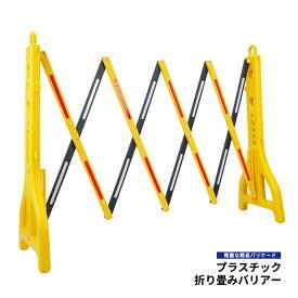 プラスチック折り畳みバリアー 伸縮フェンス 門扉 軽量 プラスチック製 バリア ガード バリケード KIKAIYA