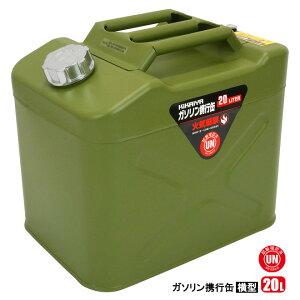 ガソリン携行缶 20リットル 横型 スチール グリーン ガソリンタンク ジェリカン 消防法適合品 KIKAIYA