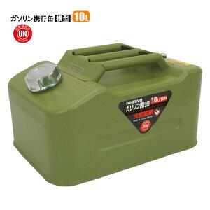 ガソリン携行缶 横型 10リットル スチール グリーン ガソリンタンク ジェリカン 消防法適合品 KIKAIYA