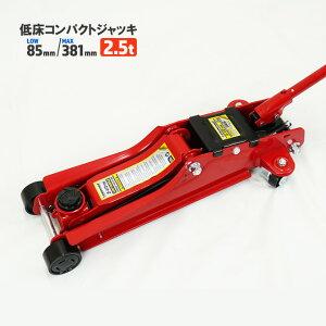 低床コンパクトジャッキ 2.5トン 油圧式 ローダウン ガレージジャッキ フロアジャッキ 6ヶ月保証 KIKAIYA