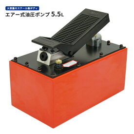 エアー式油圧ポンプ 5.5L スチール製 足踏式 足踏み 油圧ポンプ 油圧シリンダー 6ヶ月保証 KIKAIYA