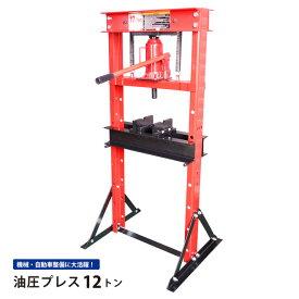 油圧プレス 12トン 手動 門型プレス機 6ヶ月保証 KIKAIYA