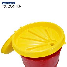 ドラム缶ファンネル ドラムファンネル ドラム漏斗 ドラム缶用 KIKAIYA