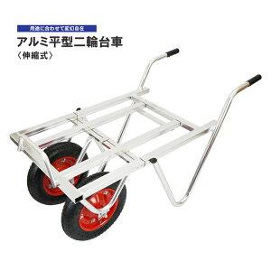 アルミ平型二輪台車 伸縮式 手押し アルミ製 二輪車 一輪車 2way 運搬 台車 KIKAIYA【個人様は営業所止め】