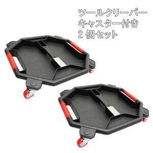 ツールクリーパー キャスター付き 2個セット 大型 ツールトレイ 工具トレイ パーツトレー 移動式トレイ パーツ入れ 工具入れ 薄型 軽量 KIKAIYA