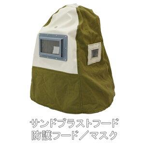サンドブラストフード 防護フード 防護面 防塵 フードマスク フルフェイスガード 安全メガネ ヘルメット プロテクター KIKAIYA