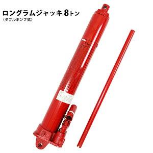 ロングラムジャッキ 8トン ダブルポンプ式 (2倍速) 油圧シリンダー ジャッキ エンジンクレーン用 KIKAIYA