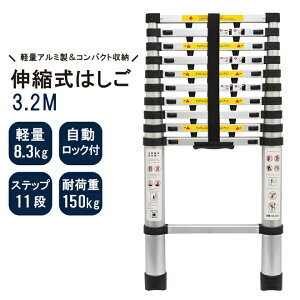 はしご 3.2m 伸縮 アルミ製 ハシゴ 梯子 11段 150kg 脚立 自動安全ロック 滑り止め付き 軽量 コンパクト スーパーラダー 踏み台 3200mm KIKAIYA