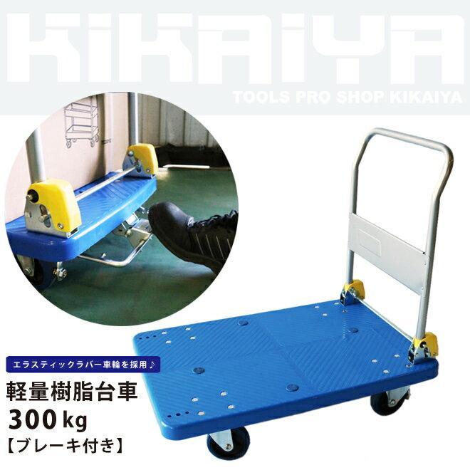 KIKAIYA 樹脂台車 300kg 軽量 ブレーキ付き 895x590mm静音台車 折りたたみ台車プラ台車 運搬車