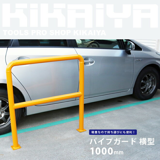 KIKAIYA パイプガード横型1000mm 車止めポール バリカー ガードパイプ(個人宅配達不可)