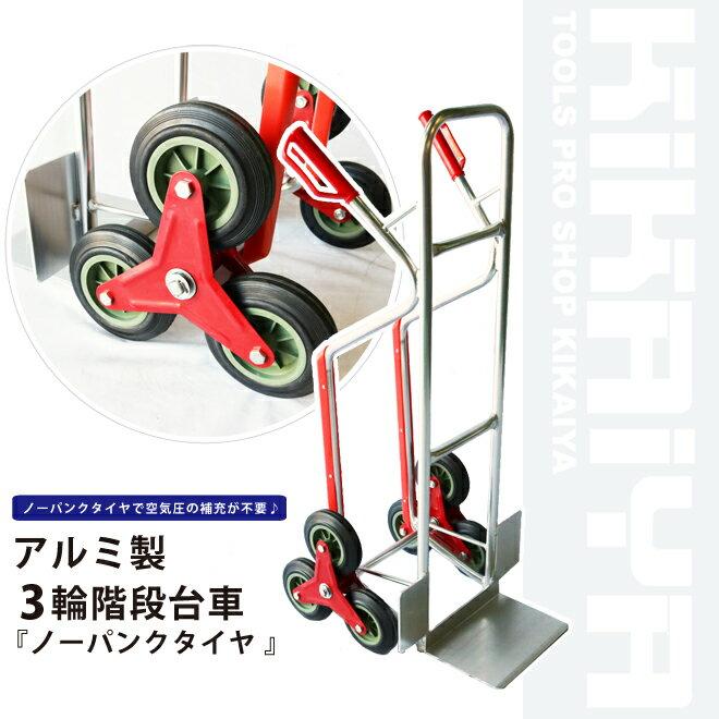 KIKAIYA アルミ製3輪階段台車 3輪キャリーカート ソリ付 ノーパンクタイヤ アップカート 昇降台車(個人宅配達不可)