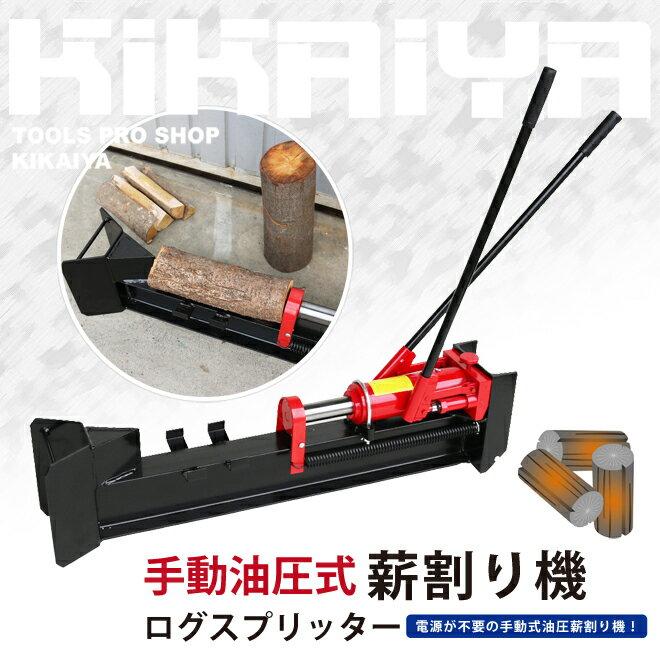 KIKAIYA 手動油圧式薪割り機 能力10トン ログスプリッター 薪割機 「すご楽」