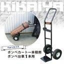 KIKAIYA ボンベ台車1本積用(ベルトタイプ) ボンベカート1本用 運搬車(個人宅配達不可)