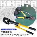 KIKAIYA 手動油圧式ワイヤー・ケーブルカッター 電線カッター 切断能力最大ワイヤーロープ/銅より線φ28mm ACSRφ40mm