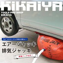 KIKAIYA エアージャッキ 排気ジャッキ オフロード スタックジャッキ 排気ガスジャッキ