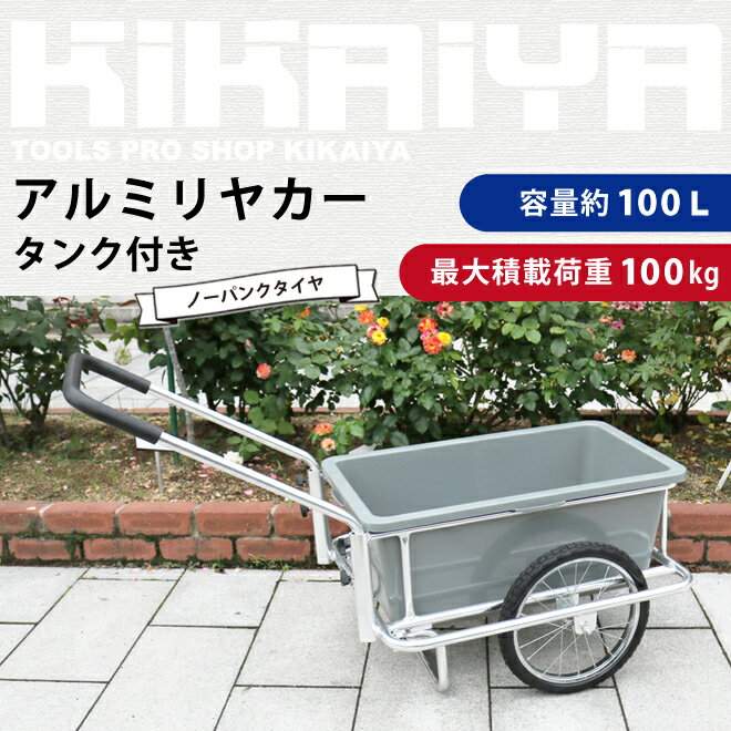KIKAIYA アルミリヤカー タンク付き ノーパンクタイヤ バケット台車 アルミ製キャリーカー 軽量 容量100L バケット付き