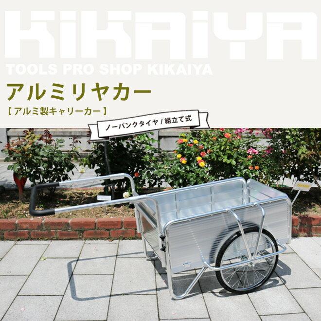 KIKAIYA アルミリヤカー アルミ製キャリーカー ノーパンクタイヤ【 商品代引不可 】