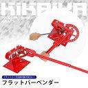 KIKAIYA フラットバーベンダー コンパクトベンダー 鉄筋加工 鉄筋曲げ