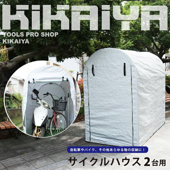 KIKAIYA アルミ製サイクルハウス 2台用 サイクルガレージ サイクルポート 家庭用自転車置き場 駐輪場 テント物置【 商品代引不可 】