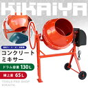 KIKAIYA コンクリートミキサー ドラム容量130L 練上量65L 電動モーター式 混練機 かくはん機 キャスター付き 100Vモーター(個人宅配達不可)
