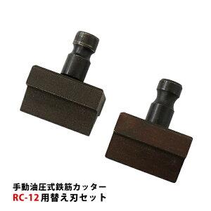 鉄筋カッター 手動 油圧式 (RC-12)用 替え刃セット KIKAIYA