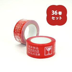 われもの注意テープ 3ヶ国表示テープ グローバルテープ 中国語・英語・日本語 荷札 50mm×100M 36巻セット KIKAIYA